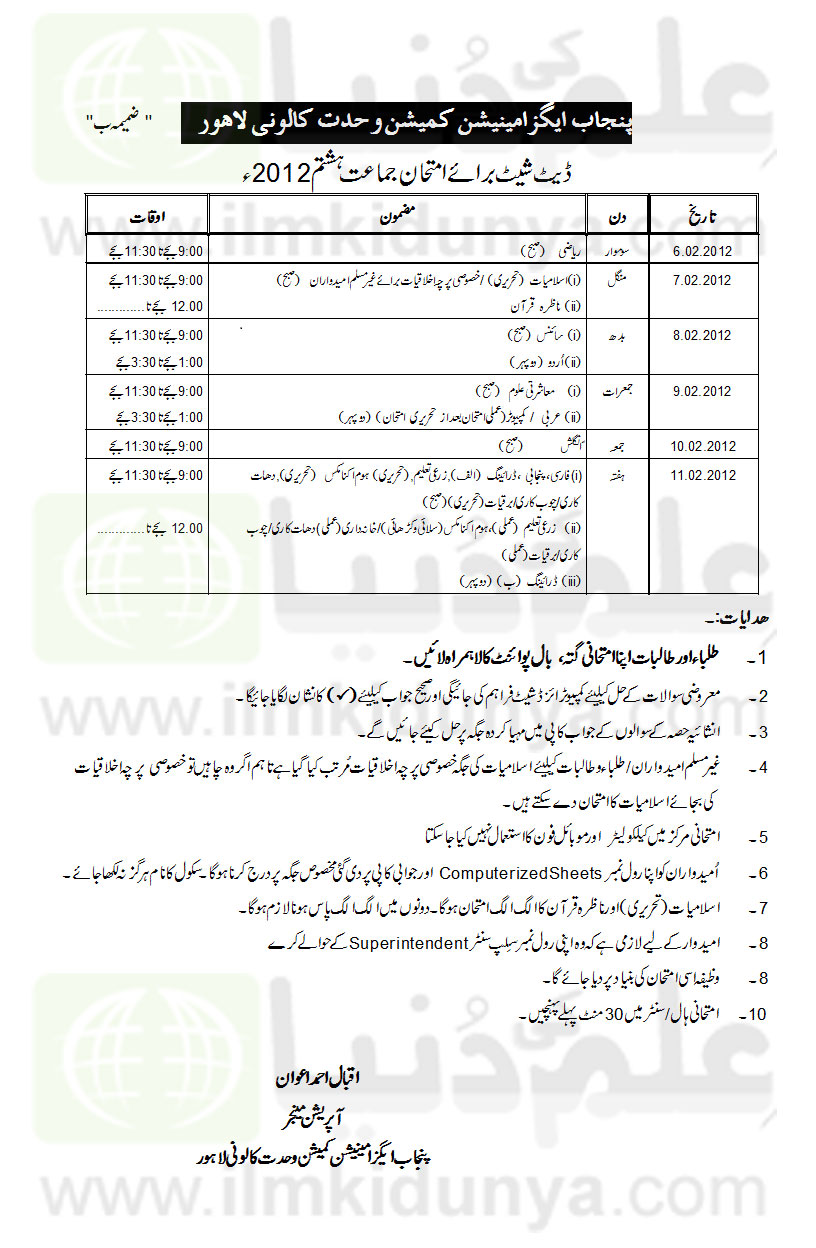 PEC 8th Class Date Sheets 2017 All Punjab Boards