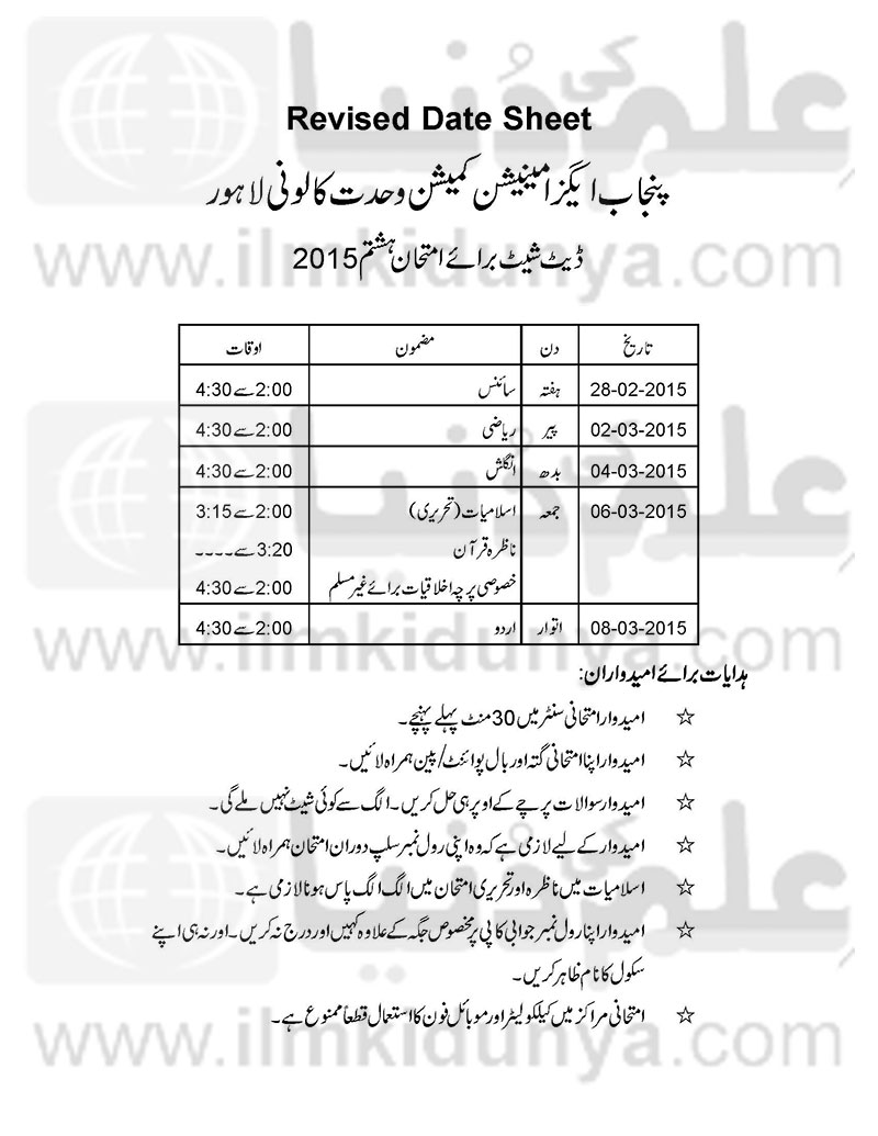 BISE Gujranwala Board PEC 8th Class Date Sheet 2017 Gujrat