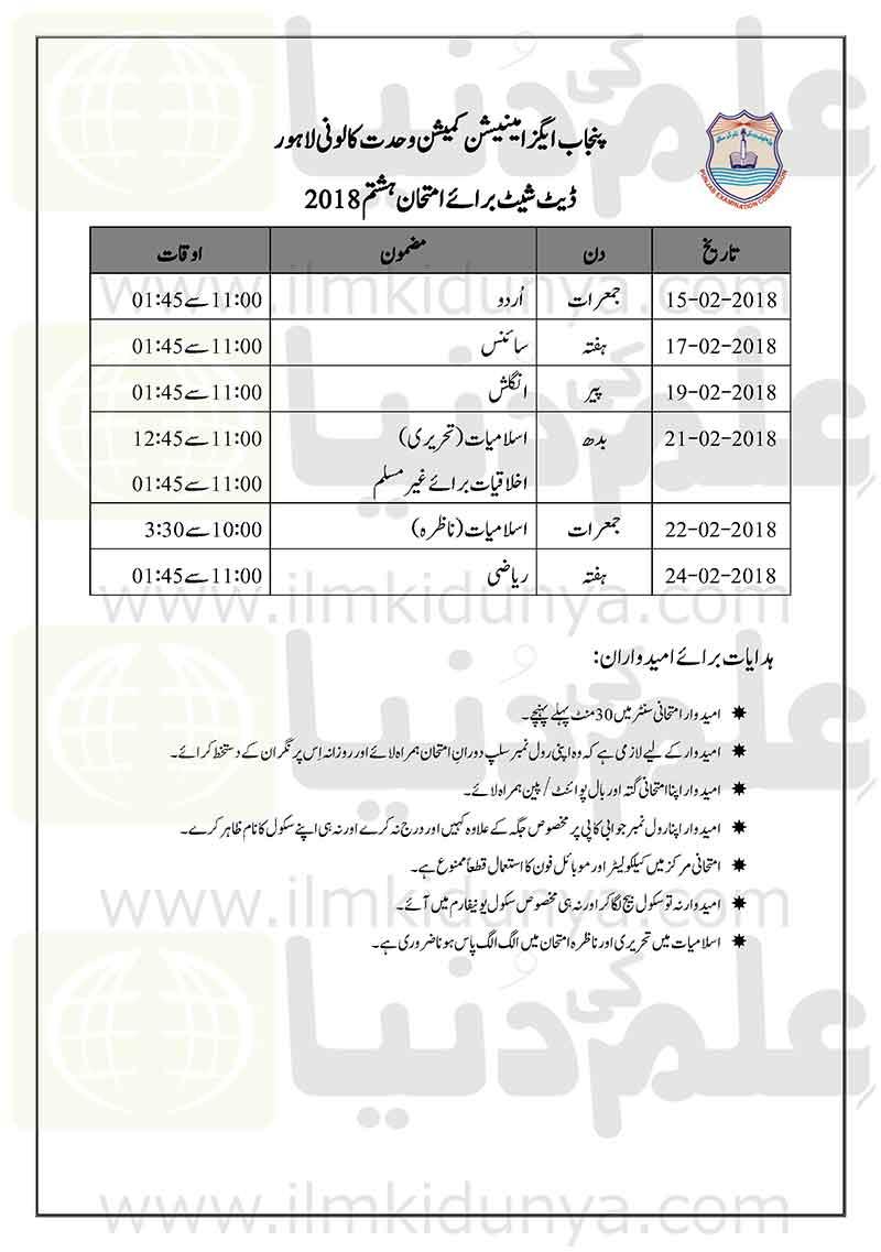 BISE Sargodha Board PEC 8th Class Date Sheet 2019 Khushab