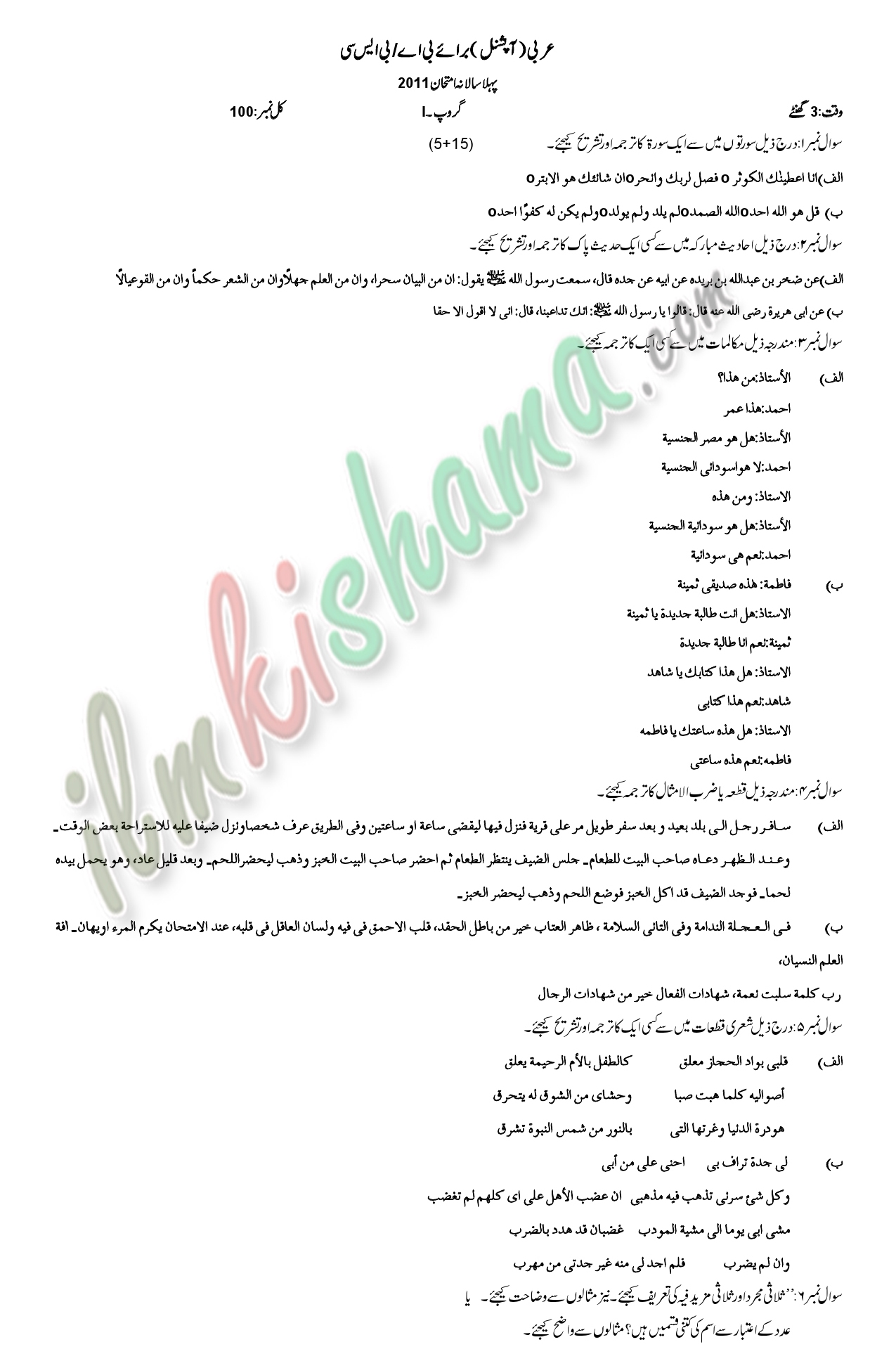 Arabic (Optional) Past Paper Sargodha University, B.A, 1st