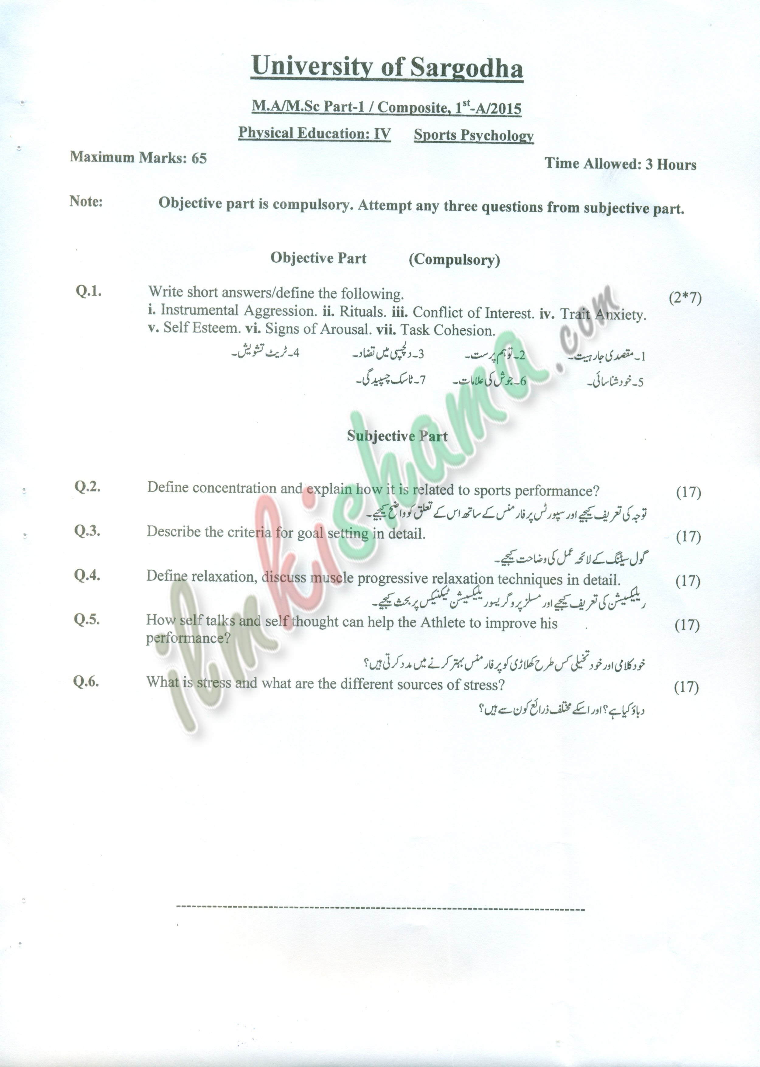 MA Physical Education Part one 2015 Past Papers Sargodha