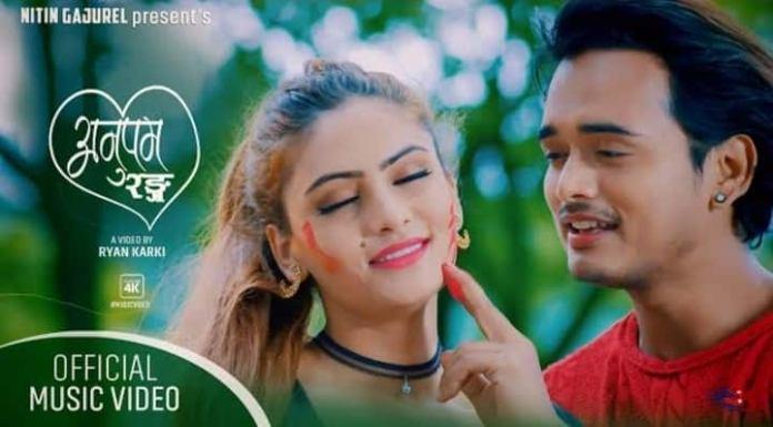 Anupam Rang