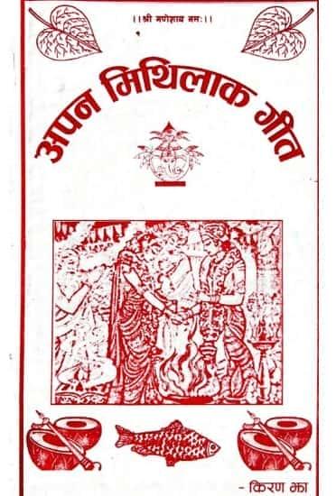 Apan-Mithilak-Geet-from-20i-20love20mithila20pdf20store.pdf