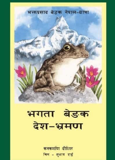 Bhakta-Prasad-Bhagata-Bengak-Maithilii-love-mithila-pdf-store