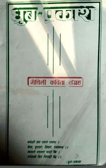 Dhruv-Prakash-maithili-kavita-Sangrah-from-i-love-mithila-pdf-store.