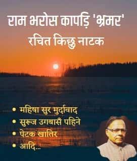 Maithili-Natak-bharamar-_from-i-love-mithila-pdf-store.