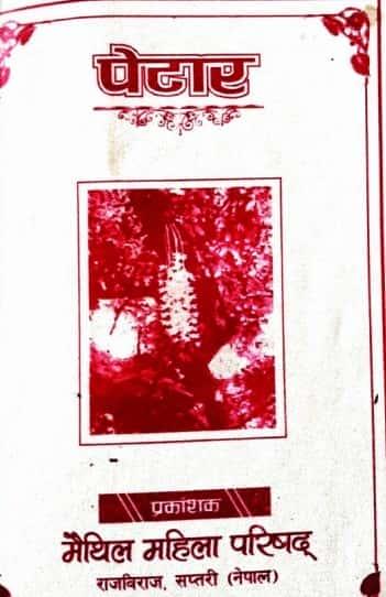 petar-maithili-pdf.