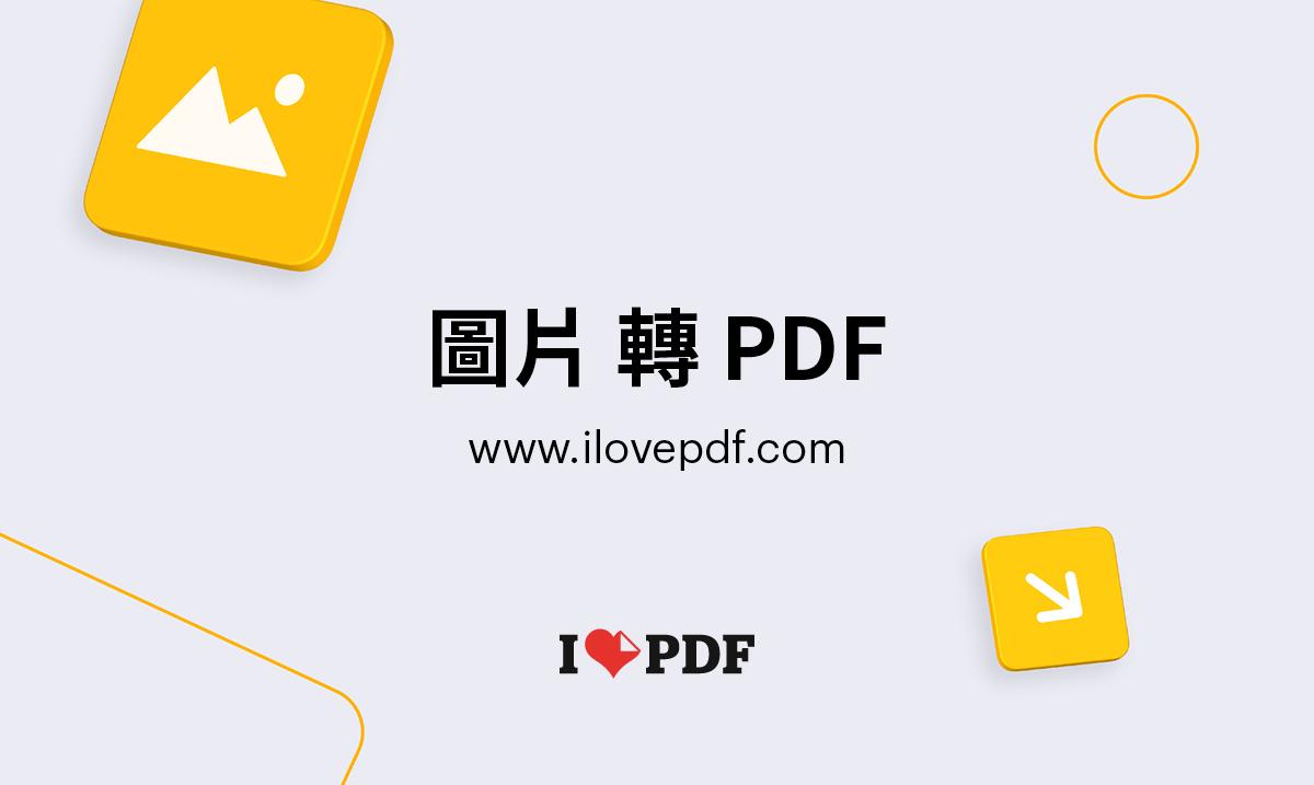 JPG轉換為PDF。JPG圖片線上轉換為PDF
