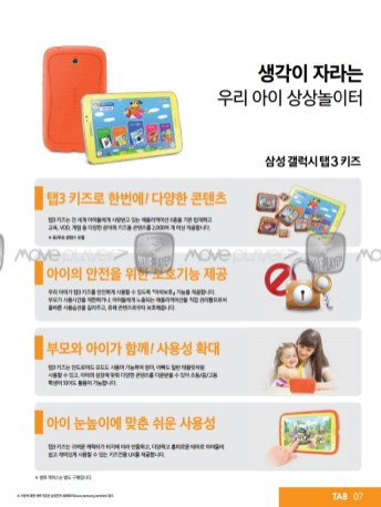 Samsung Galaxy Tab 3 Kids : une tablette 7 pouces pour les enfants à l'IFA ? 2