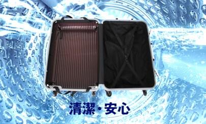 内装を洗えるスーツケース