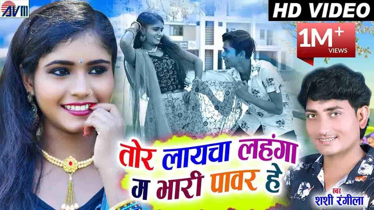 Tor Laycha Lahnga Ma Bhari Power He CG Song lyrics