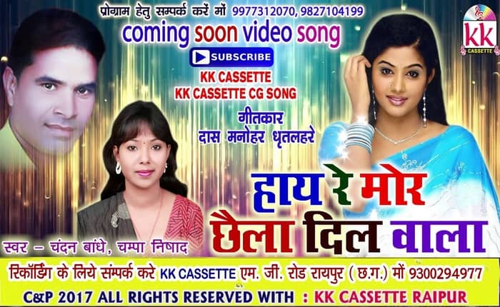 Hay re mor chhaila dil wala lyrics |CG song
