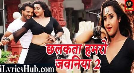 Chhalakata Hamro Jawaniya 2 Lyrics (Full Video) - Khesari Lal, Kajal Raghwani