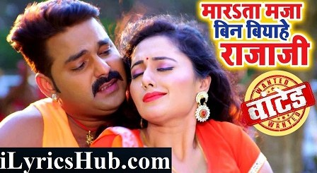 Bin Biyahe Raja Lyrics - Pawan Singh, Mani Bhatta| Bhojpuri Song