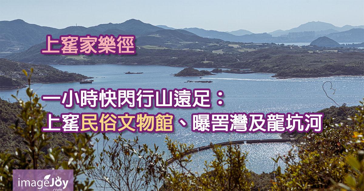 【上窰家樂徑】一小時快閃行山遠足:上窰民俗文物館,曝罟灣及龍坑河 - 香港好去處 | 香港攝影景點 | ImageJoy