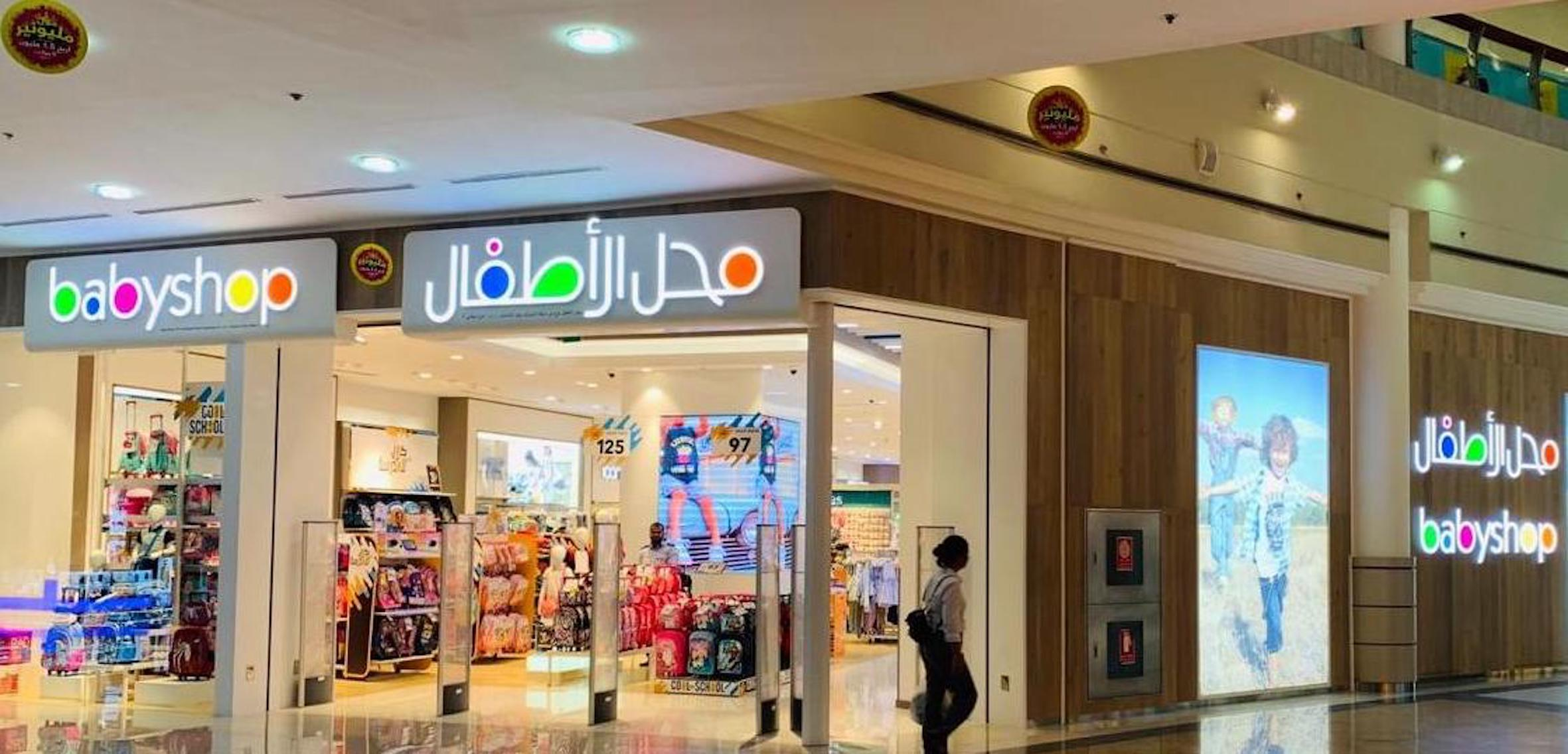 Babyshop now open in Al Wahda Mall - Future of retail business in