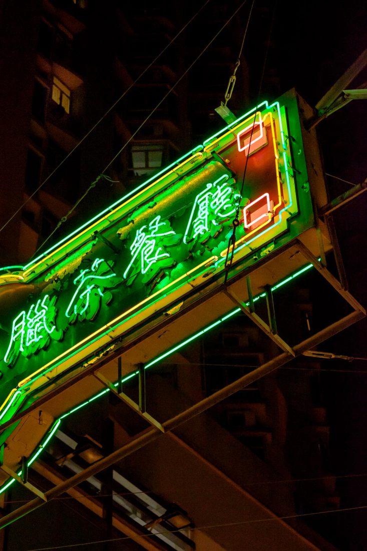 PWS020-0351-Sharon-Blance-Melbourne-photographer-Hong-Kong-neon