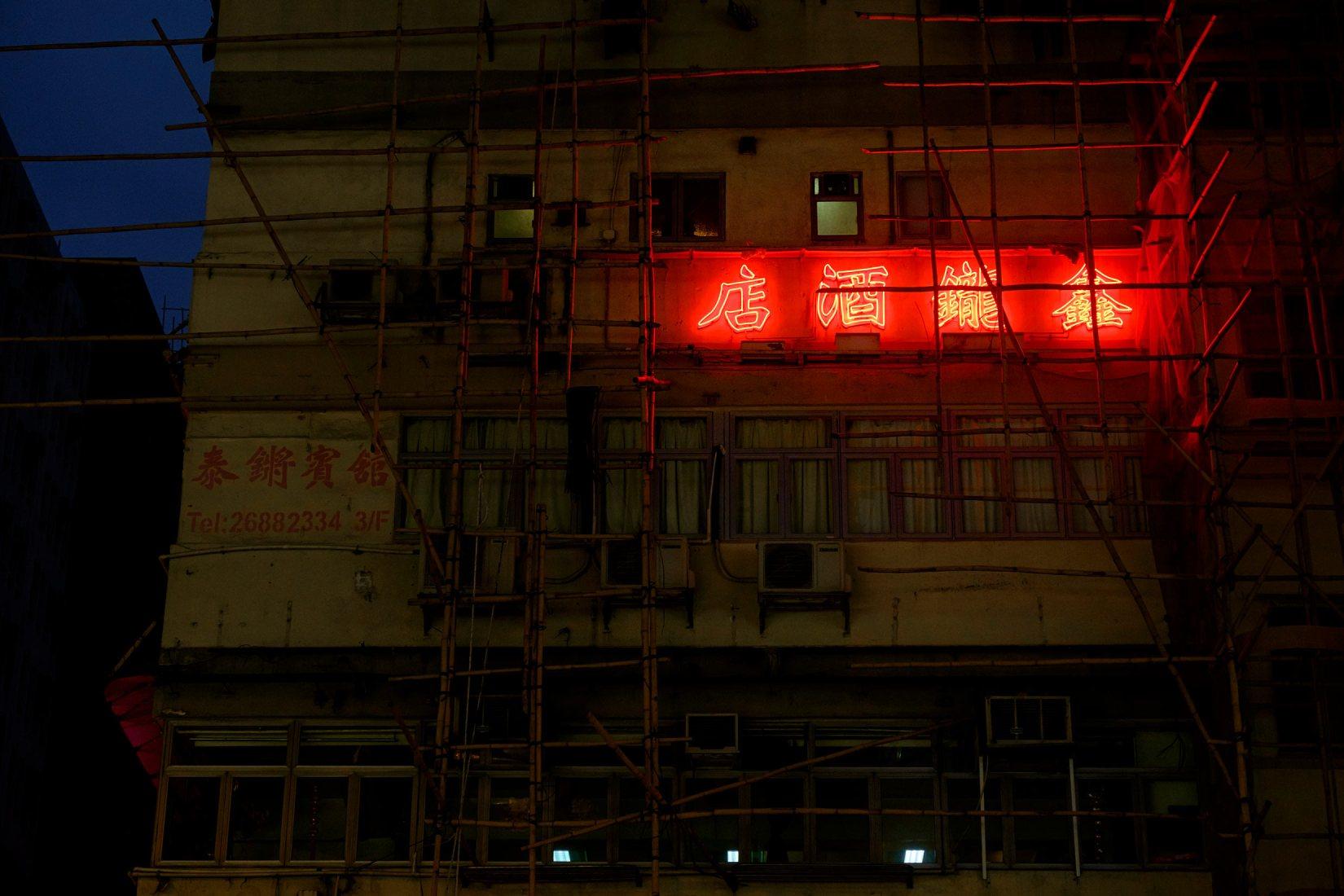 PWS020-0478-Sharon-Blance-Melbourne-photographer-Hong-Kong-neon