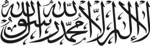 Kaligrafi Laailaha illallah