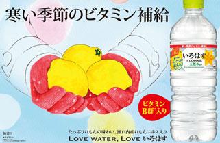 日本コカ・コーラ|い・ろ・は・す たっぷりれもん