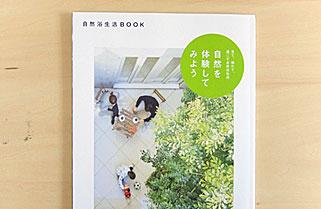 LIXIL | 自然浴生活BOOK