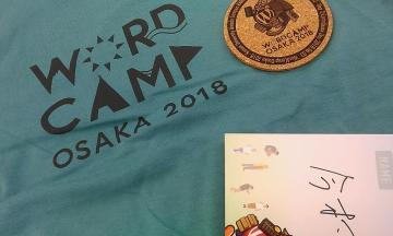 【発表したスライドと動画も公開してます】WordCamp Osaka 2018でWordPressの「カスタマイザー機能を使ったウェブサイト制作の効率化」について登壇しました