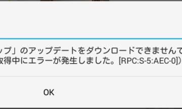 【Nexus(ネクサス)7でAndroid4.3にアップデートしたらGoogle Playからアプリの更新ダウンロードや新規でインストールが出来なくなったので対処しました】