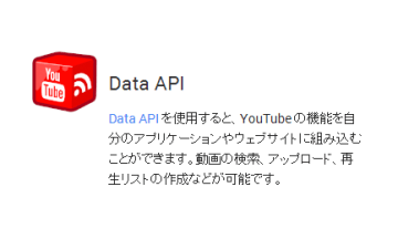 YouTube Data APIで特定のYouTubeチャンネルでアップロードされた動画のみ取得する方法