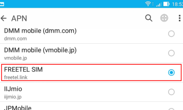 【データ通信できるように端末に設定しよう】FREETEL SIMのAPN設定をする方法