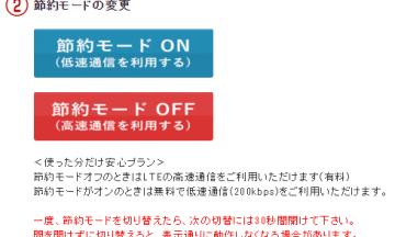 【自分で決める月額料金】FREETEL SIMの「使った分だけ安心プラン」で「節約モード」を使う方法