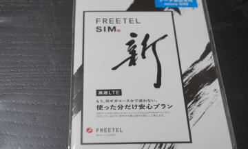 僕のような初心者でもできた。SIMフリー端末にFREETEL SIMのSIMカードを挿す方法