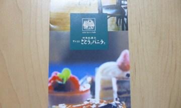 福島からお菓子いただきましたよ!想いを伝えるリーフレットの存在は大事
