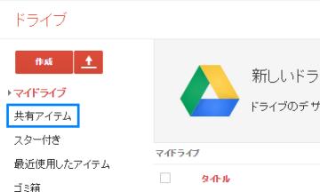 GoogleDriveを新しいレイアウトにしたら「共有アイテム」が消えた・・・と思ったらここにあった【ちょっと焦った】