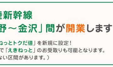 北陸新幹線のきっぷは最短でいつから買えますか?「えきねっと」で買う場合