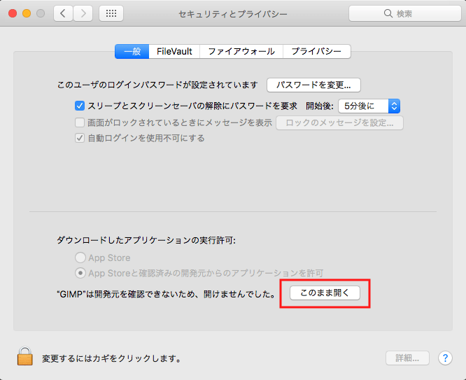 how_to_start_app_allow00