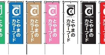 【11月の連休中に開催】横浜赤レンガ倉庫のイベント「第10回全国ふるさとフェア2014」で富山のブラックラーメンなど「カラーフード」が食べられるよ!