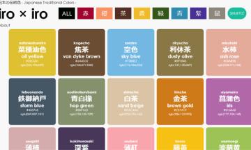 日本の伝統色をグリッドレイアウトで紹介するWEBサイト「iro x iro」