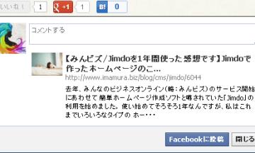 【Facebookのいいね!ボタン押した後の投稿ってちょっと大きくなりましたかね、気のせいですかね】