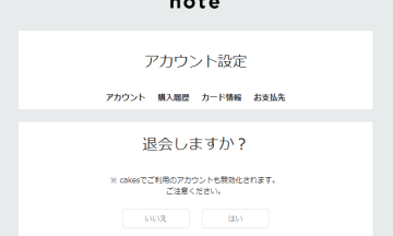【退会するとcakesのアカウントも利用不可に】話題のプラットフォーム「note」退会方法も念のため確認しよう