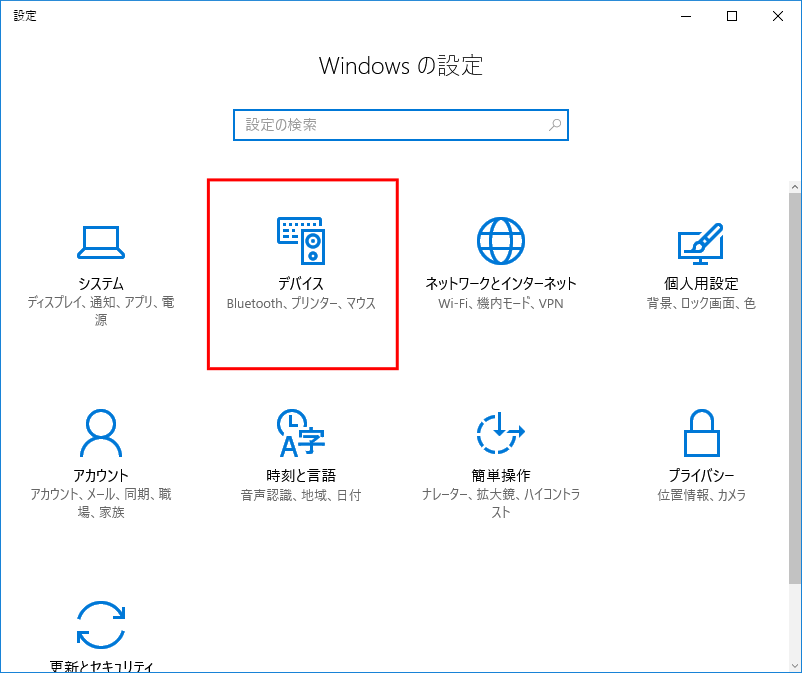 windows10_disable_touch_pad01