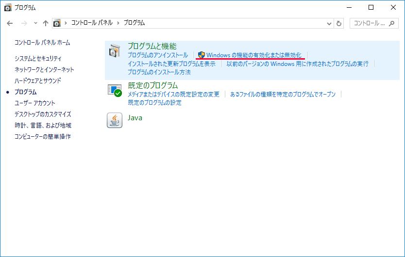 windows10_telnet_enable_setting01
