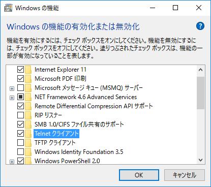 windows10_telnet_enable_setting02