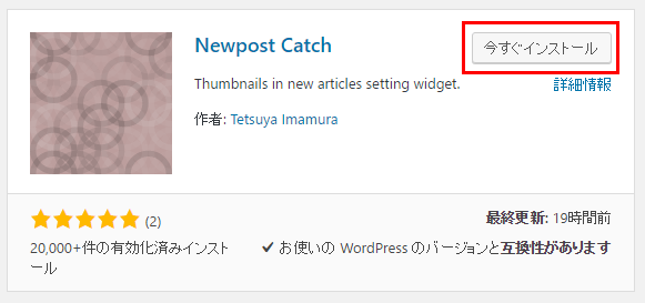 wordpress_newpostcatch_plugin_install02