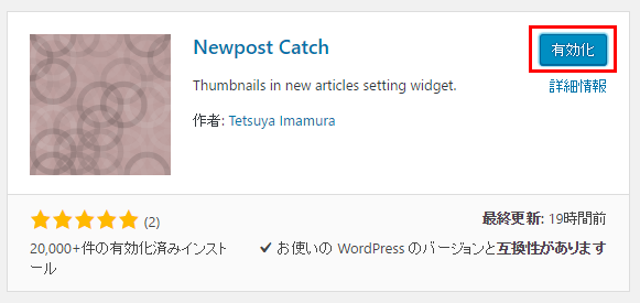 wordpress_newpostcatch_plugin_install03