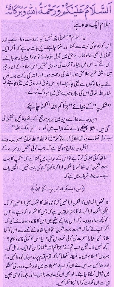 Jazak-Allah-Khair