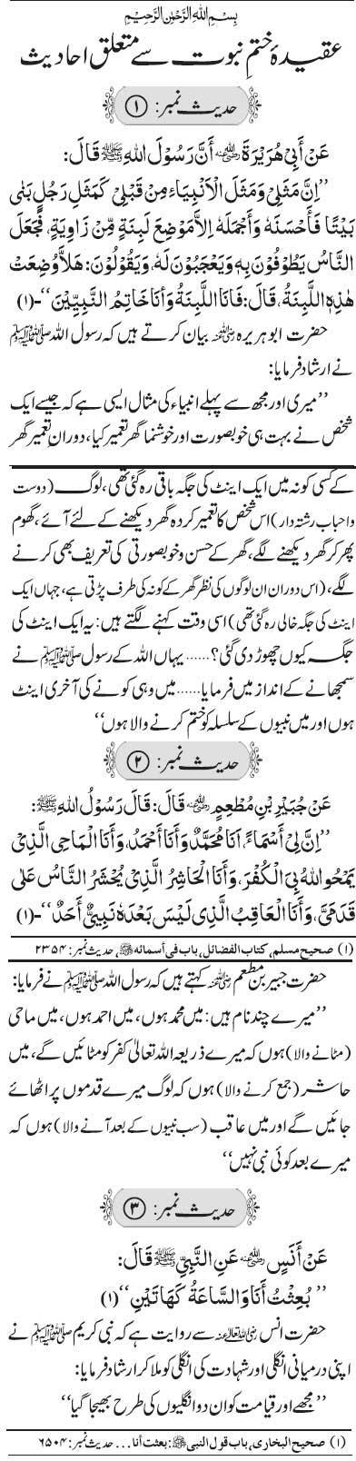 Aqeeda Khatm e Nabuwat Hadith