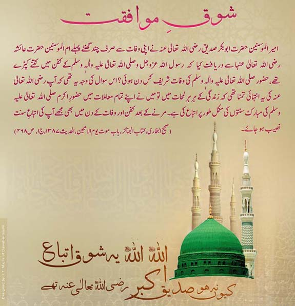 Hazrat Abu Bakar Siddiq k Farameen