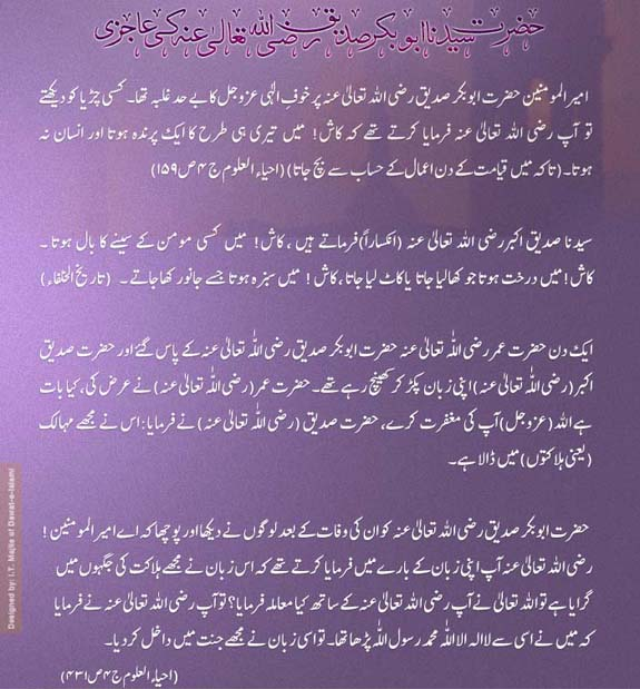 Hazrat Abu Bakar Siddiq ki  Aajzi