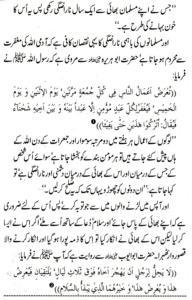 Musalman Bhai Se Naraaz Rahna Haram Hai