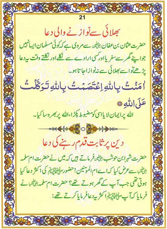 bhlai say nawaznay wali aur Deen per sabit qadam